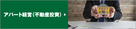 アパート経営(不動産投資)