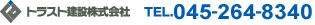 トラスト建設株式会社 TEL.045−264−8340